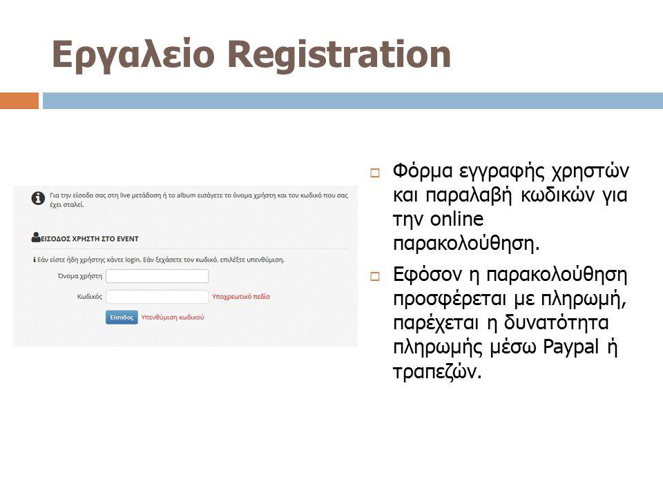 Εργαλείο Registration  Φόρμα εγγραφής χρηστών και παραλαβή κωδικών για την online παρακολούθηση.  Εφόσον η παρακολούθηση προσφέρεται με πληρωμή, παρ