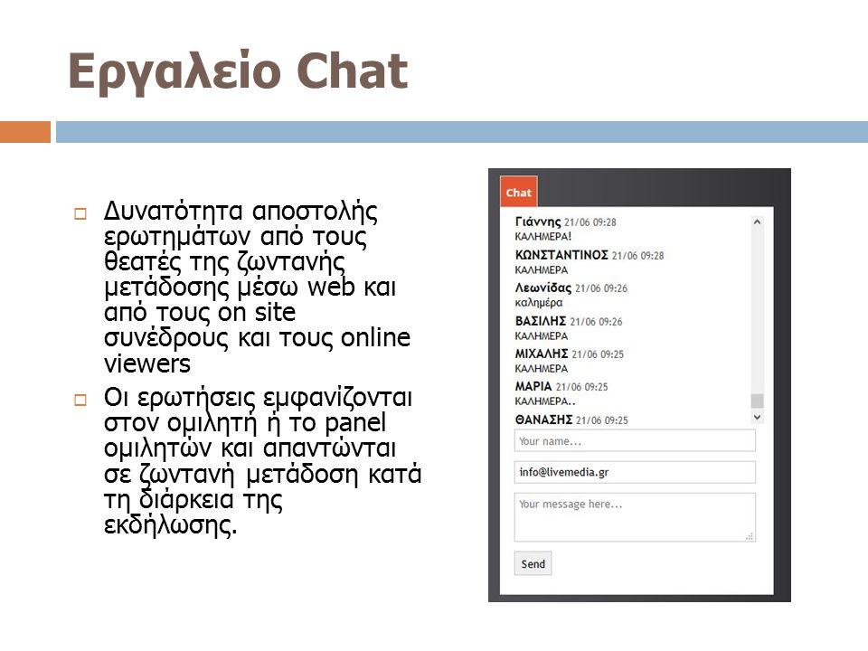 Εργαλείο Chat  Δυνατότητα αποστολής ερωτημάτων από τους θεατές της ζωντανής μετάδοσης μέσω web και από τους on site συνέδρους και τους online viewers