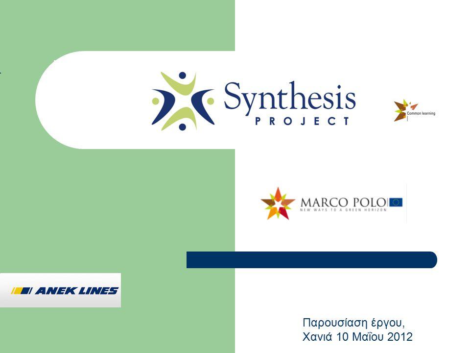 Οι 4 κύριες δράσεις εφαρμογής του έργου είναι: Επισκόπηση της υπάρχουσας κατάστασης στην Αδριατική.