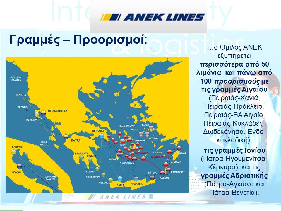 …ο Όμιλος ΑΝΕΚ εξυπηρετεί περισσότερα από 50 λιμάνια και πάνω από 100 προορισμούς με τις γραμμές Αιγαίου (Πειραιάς-Χανιά, Πειραιάς-Ηράκλειο, Πειραιάς-