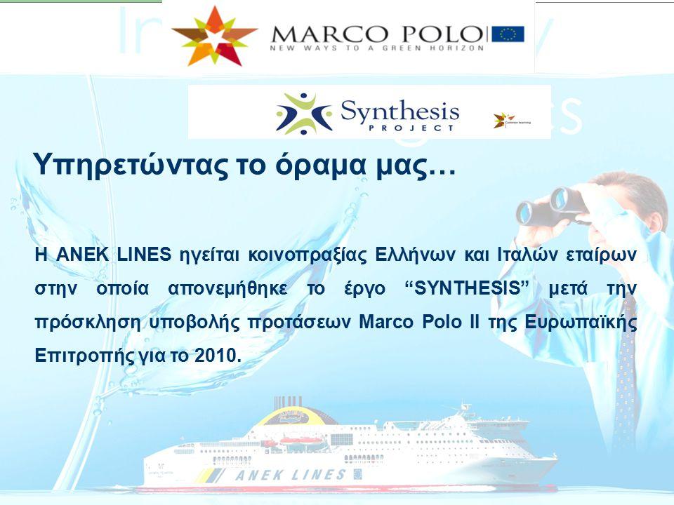 """Η ANEK LINES ηγείται κοινοπραξίας Ελλήνων και Ιταλών εταίρων στην οποία απονεμήθηκε το έργο """"SYNTHESIS"""" μετά την πρόσκληση υποβολής προτάσεων Marco Po"""