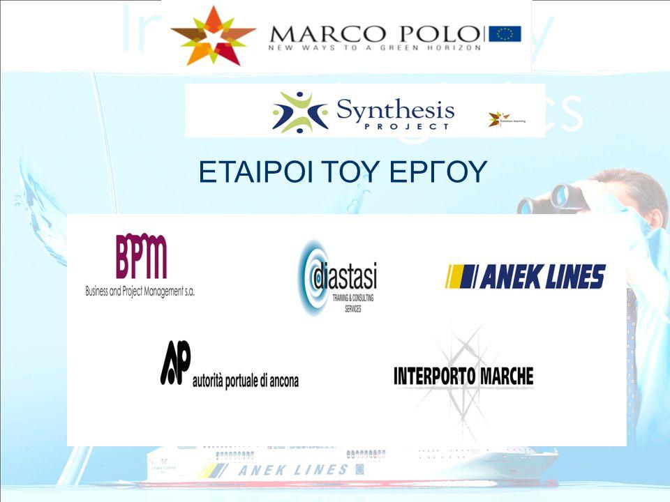 Ο οργανισμός Λιμένος της Ανκόνα (Port Authority of Ancona) Η ΔΙΑΣΤΑΣΗ Εκπαιδευτικές & Συμβουλευτικές Υπηρεσίες, η οποία εξειδικεύεται στην Ανάπτυξη Ανθρώπινου Δυναμικού και στην Επαγγελματική Κατάρτιση.
