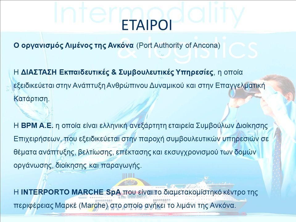 Ο οργανισμός Λιμένος της Ανκόνα (Port Authority of Ancona) Η ΔΙΑΣΤΑΣΗ Εκπαιδευτικές & Συμβουλευτικές Υπηρεσίες, η οποία εξειδικεύεται στην Ανάπτυξη Αν
