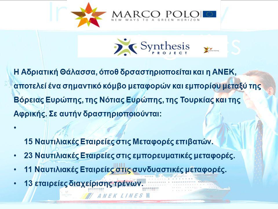 Η Αδριατική Θάλασσα, όποθ δρσαστηριοποείται και η ΑΝΕΚ, αποτελεί ένα σημαντικό κόμβο μεταφορών και εμπορίου μεταξύ της Βόρειας Ευρώπης, της Νότιας Ευρ