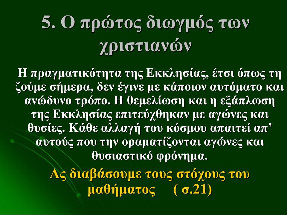 Ο Ο Πρωτομάρτυρας ( = πρώτος μάρτυρας) Στέφανος Η Εκκλησία τον τιμά στις 27 Δεκεμβρίου