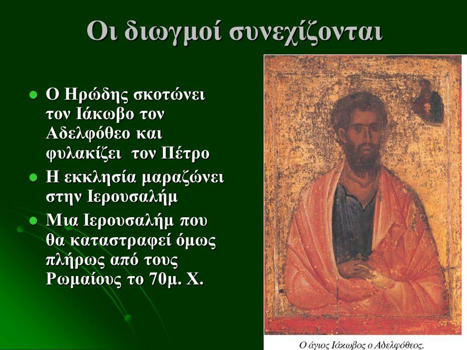 Οι διωγμοί συνεχίζονται Ο Ηρώδης σκοτώνει τον Ιάκωβο τον Αδελφόθεο και φυλακίζει τον Πέτρο Ο Ηρώδης σκοτώνει τον Ιάκωβο τον Αδελφόθεο και φυλακίζει το
