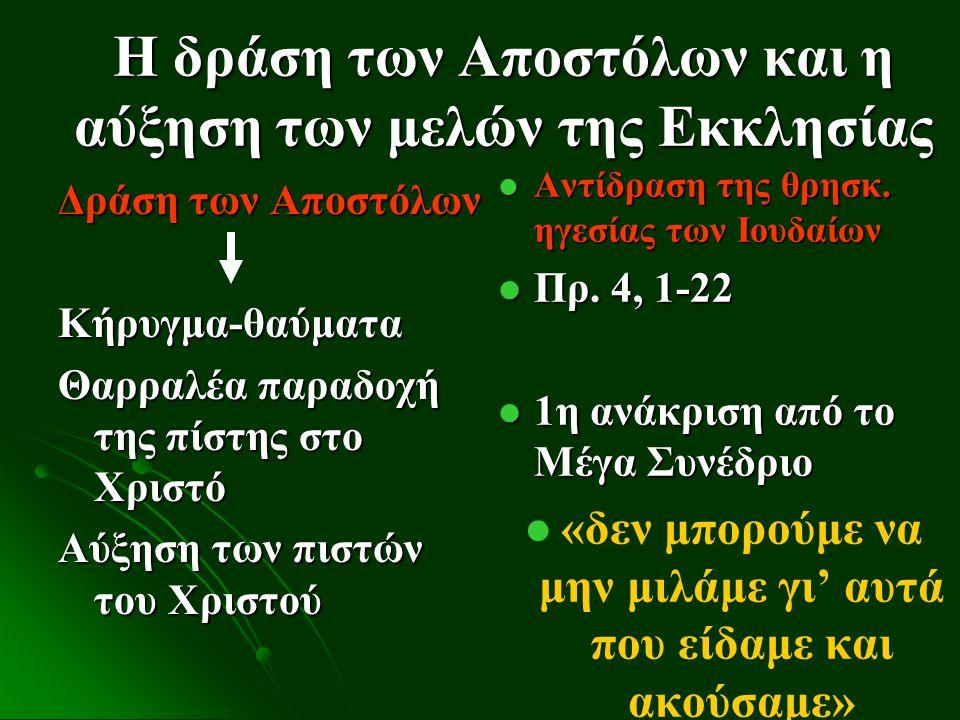 Οι διωγμοί συνεχίζονται Ο Ηρώδης σκοτώνει τον Ιάκωβο τον Αδελφόθεο και φυλακίζει τον Πέτρο Ο Ηρώδης σκοτώνει τον Ιάκωβο τον Αδελφόθεο και φυλακίζει τον Πέτρο Η εκκλησία μαραζώνει στην Ιερουσαλήμ Η εκκλησία μαραζώνει στην Ιερουσαλήμ Μια Ιερουσαλήμ που θα καταστραφεί όμως πλήρως από τους Ρωμαίους το 70μ.