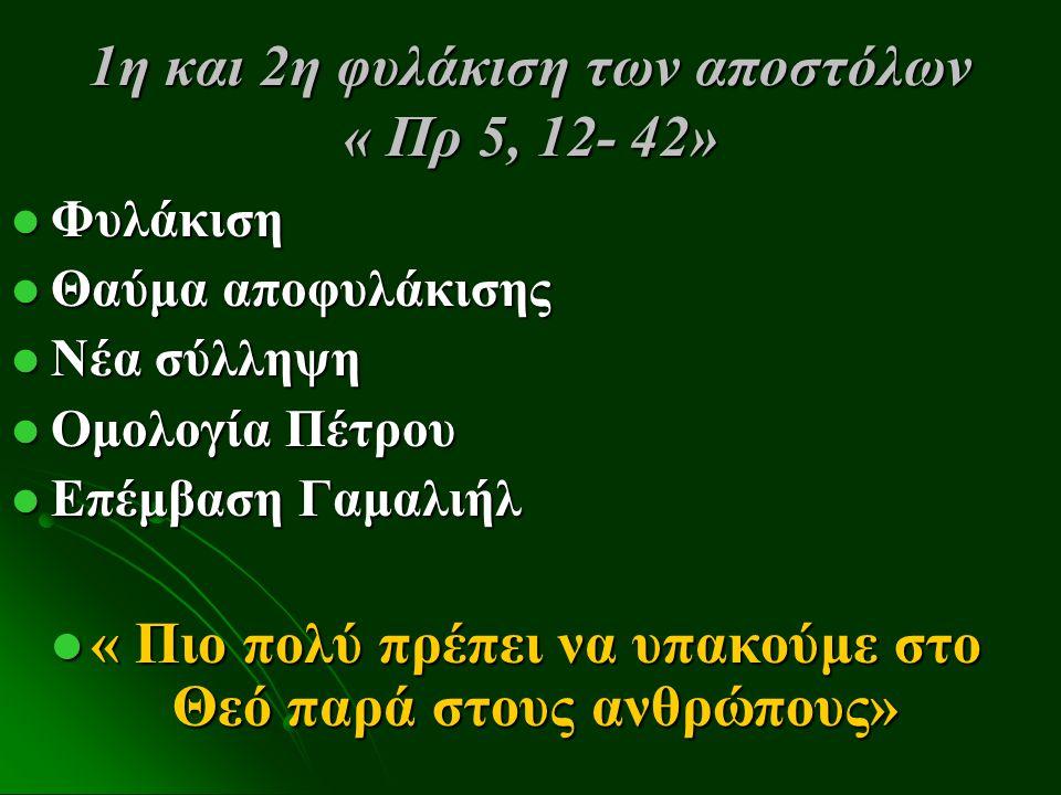 Το κήρυγμα και ο λιθοβολισμός του Στεφάνου Πρ.7, 1-53 Πρ.