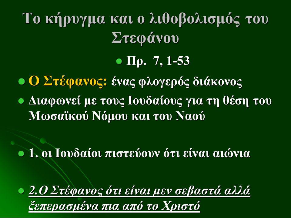 Το κήρυγμα και ο λιθοβολισμός του Στεφάνου Πρ. 7, 1-53 Πρ. 7, 1-53 Ο Στέφανος: ένας φλογερός διάκονος Ο Στέφανος: ένας φλογερός διάκονος Διαφωνεί με τ