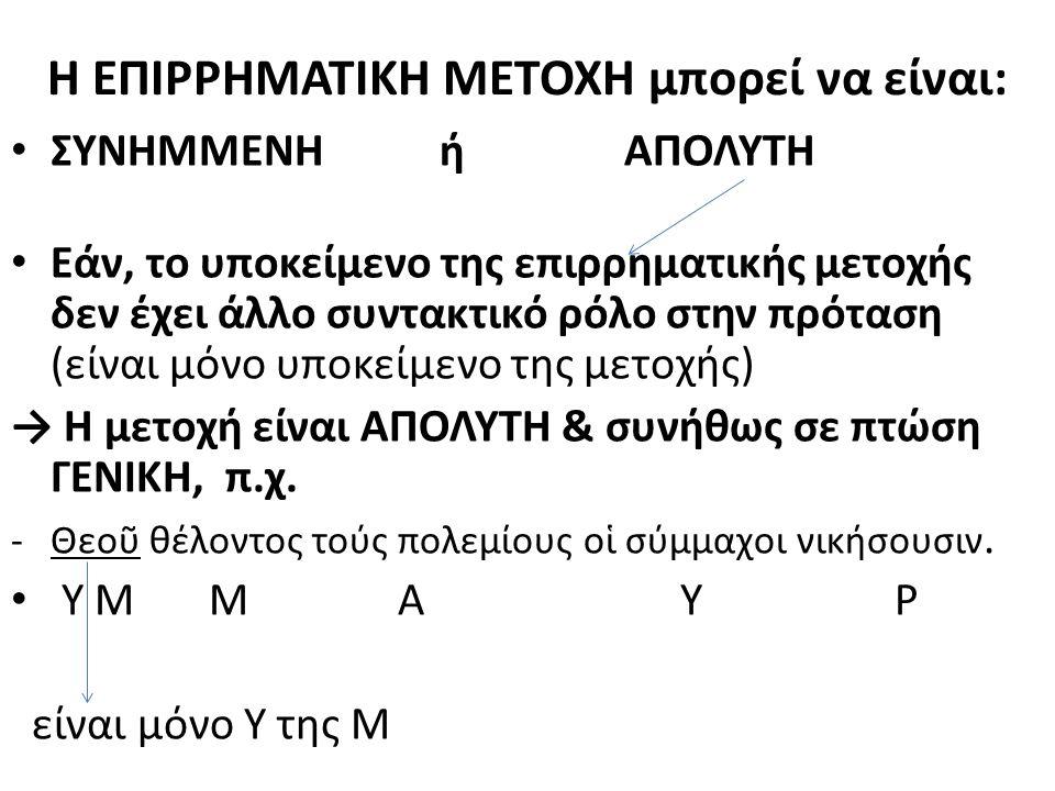 Σημειώσεις: 1) Το υποκείμενο της μετοχής βρίσκεται στο ίδιο γένος, στην ίδια πτώση και στον ίδιο αριθμό με την μετοχή.