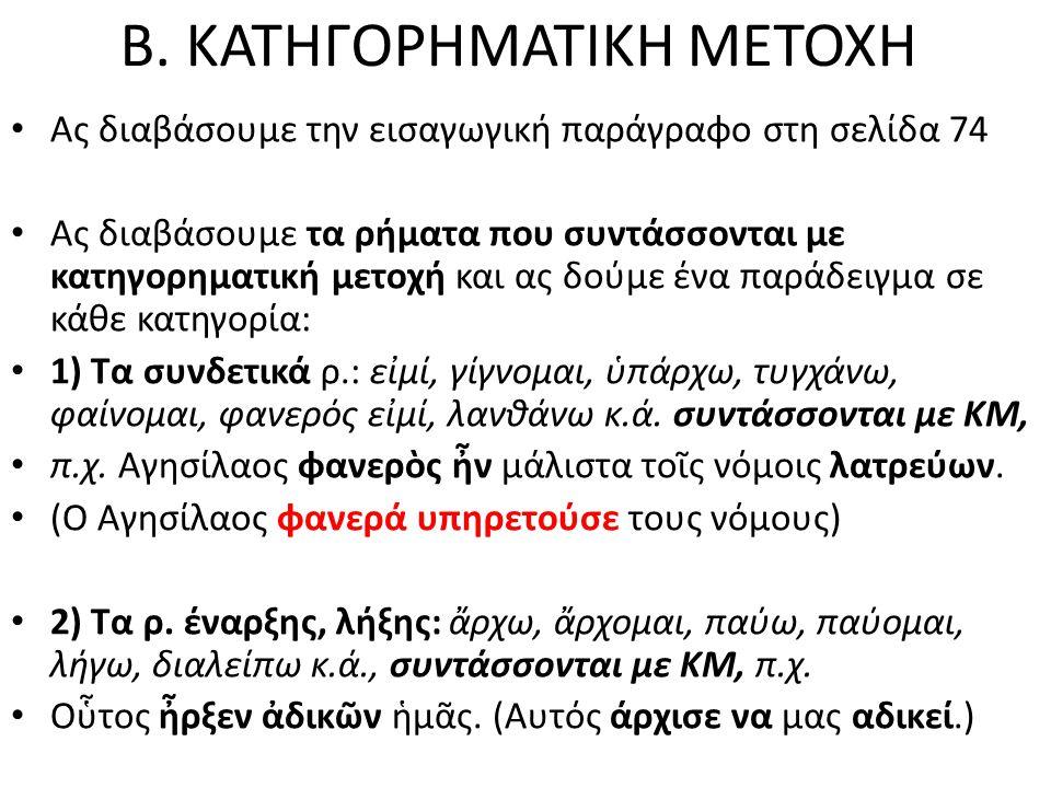 3) τα ρ.καρτερίας, ανοχής, κόπου, κορεσμού: καρτερῶ, περιορῶ, ἀνέχομαι, κάμνω, ὑπομένω, ἀρκῶ κ.ά.