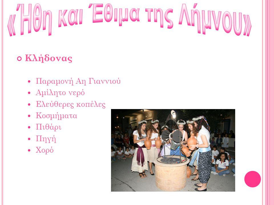 Κλήδονας Παραμονή Αη Γιαννιού Αμίλητο νερό Ελεύθερες κοπέλες Κοσμήματα Πιθάρι Πηγή Χορό