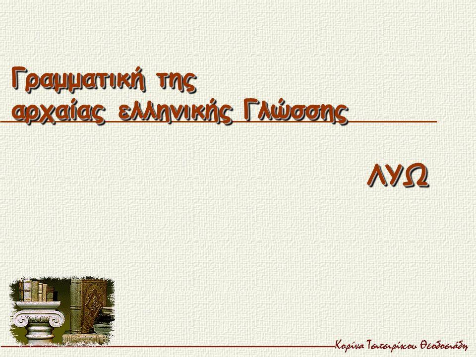 Γραμματική της αρχαίας ελληνικής Γλώσσης Γραμματική της αρχαίας ελληνικής Γλώσσης ΛΥΩΛΥΩ