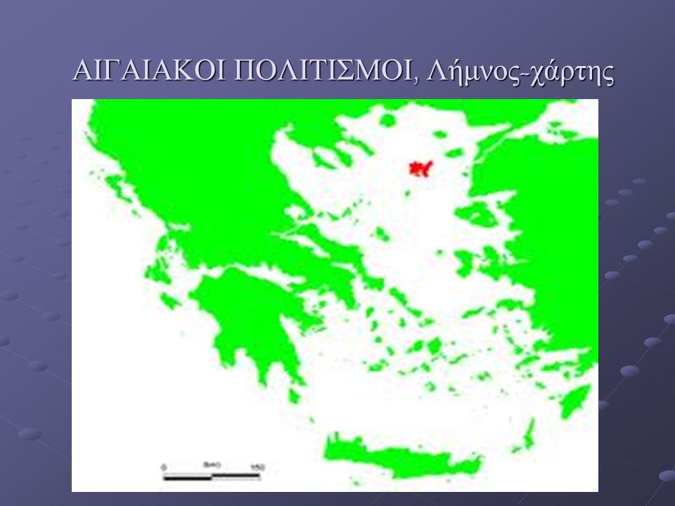 ΑΙΓΑΙΑΚΟΙ ΠΟΛΙΤΙΣΜΟΙ, Λήμνος - χάρτης