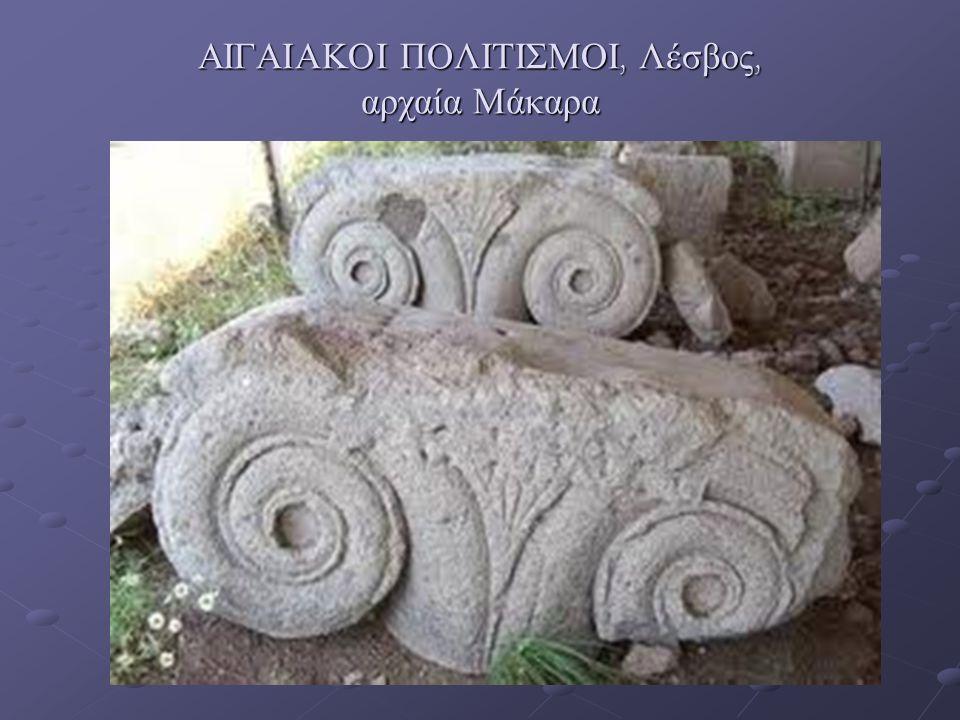 ΑΙΓΑΙΑΚΟΙ ΠΟΛΙΤΙΣΜΟΙ, Λέσβος