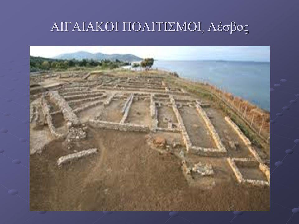 ΑΙΓΑΙΑΚΟΙ ΠΟΛΙΤΙΣΜΟΙ, Λέσβος, αρχαία Μάκαρα
