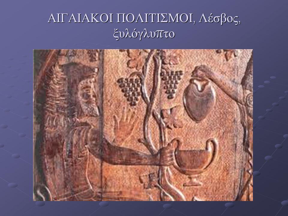 ΑΙΓΑΙΑΚΟΙ ΠΟΛΙΤΙΣΜΟΙ, Λέσβος, αρχαία Βρίσα, π ηγάδι.