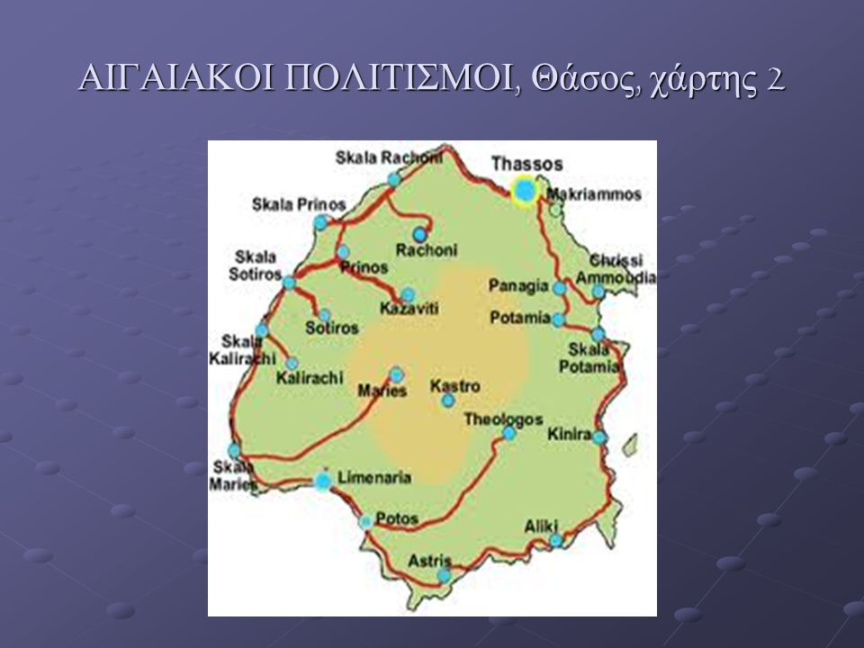 ΑΙΓΑΙΑΚΟΙ ΠΟΛΙΤΙΣΜΟΙ, Θάσος, χάρτης 1