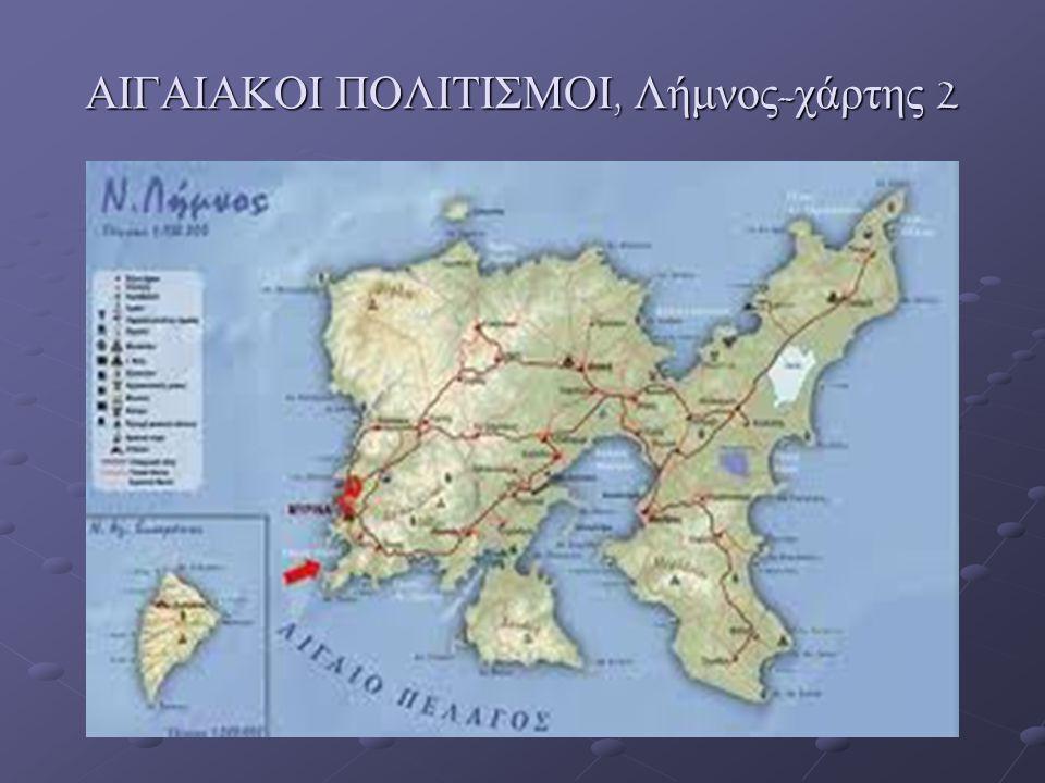 ΑΙΓΑΙΑΚΟΙ ΠΟΛΙΤΙΣΜΟΙ, Λήμνος - χάρτης 2