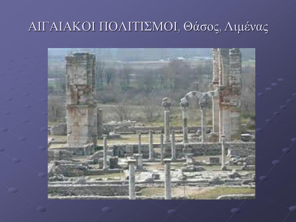 ΑΙΓΑΙΑΚΟΙ ΠΟΛΙΤΙΣΜΟΙ, Θάσος, αρχαίο θέατρο