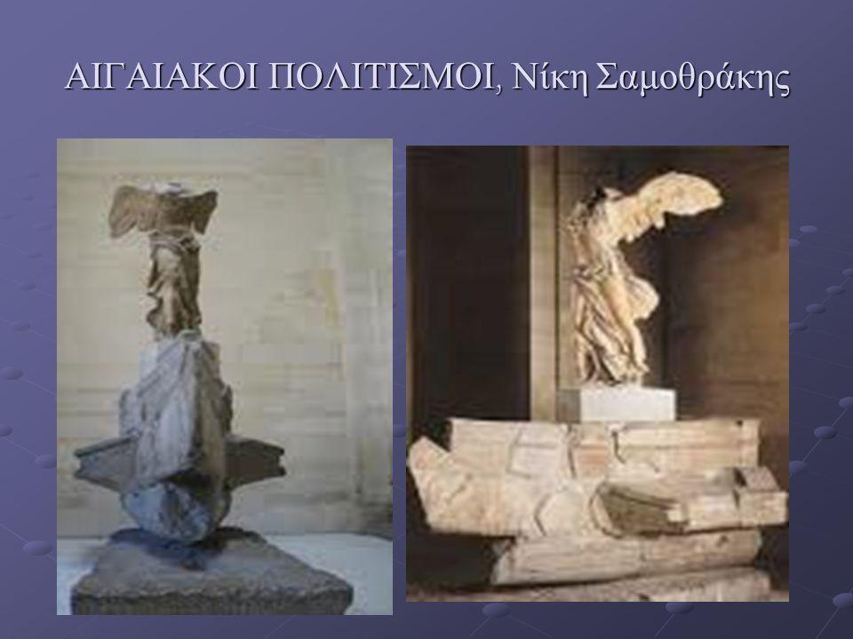 ΑΙΓΑΙΑΚΟΙ ΠΟΛΙΤΙΣΜΟΙ, Νίκη Σαμοθράκης