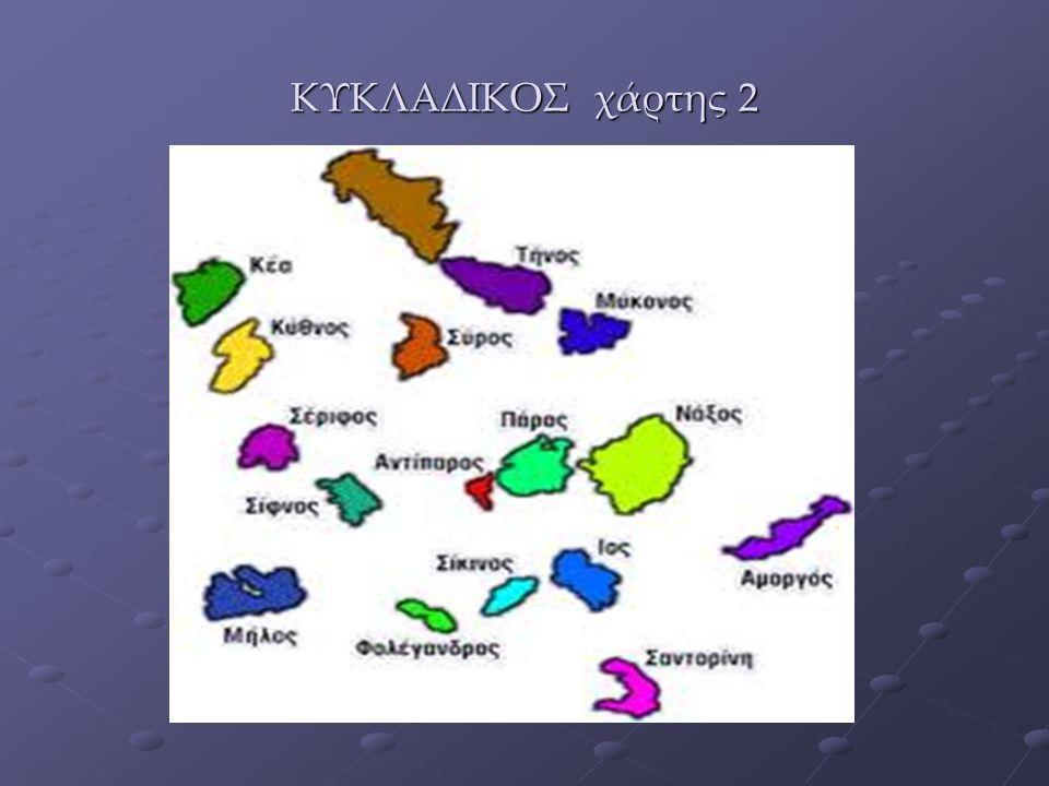 ΚΥΚΛΑΔΙΚΟΣ χάρτης 1