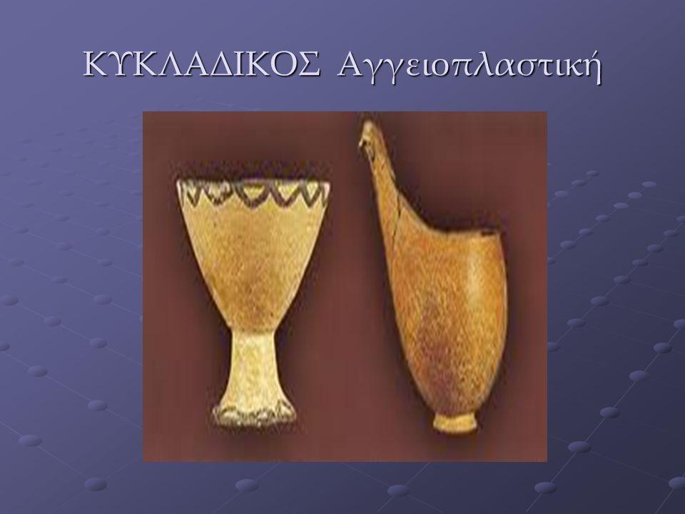 ΚΥΚΛΑΔΙΚΟΣ Αρχαιολογία