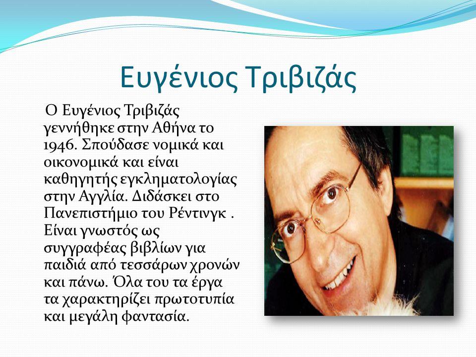 Ευγένιος Τριβιζάς Ο Ευγένιος Τριβιζάς γεννήθηκε στην Αθήνα το 1946. Σπούδασε νομικά και οικονομικά και είναι καθηγητής εγκληματολογίας στην Αγγλία. Δι