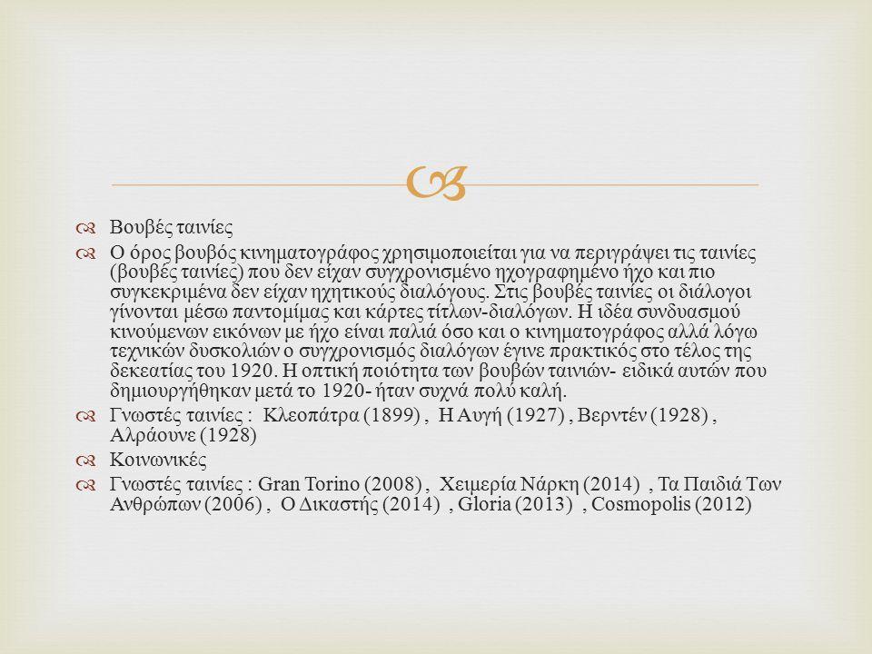   Βουβές ταινίες  Ο όρος βουβός κινηματογράφος χρησιμοποιείται για να περιγράψει τις ταινίες ( βουβές ταινίες ) που δεν είχαν συγχρονισμένο ηχογραφ