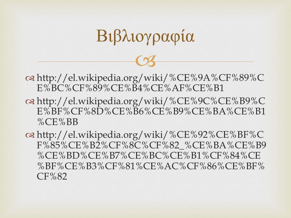   http://el.wikipedia.org/wiki/%CE%9A%CF%89%C E%BC%CF%89%CE%B4%CE%AF%CE%B1  http://el.wikipedia.org/wiki/%CE%9C%CE%B9%C E%BF%CF%8D%CE%B6%CE%B9%CE%B