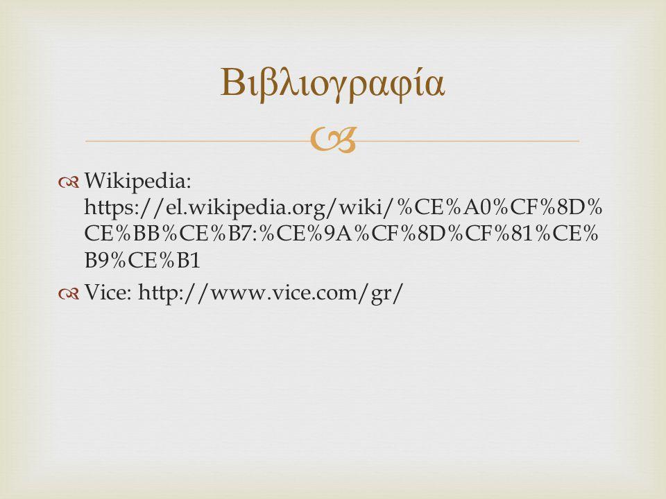   Wikipedia: https://el.wikipedia.org/wiki/%CE%A0%CF%8D% CE%BB%CE%B7:%CE%9A%CF%8D%CF%81%CE% B9%CE%B1  Vice: http://www.vice.com/gr/ Βιβλιογραφία