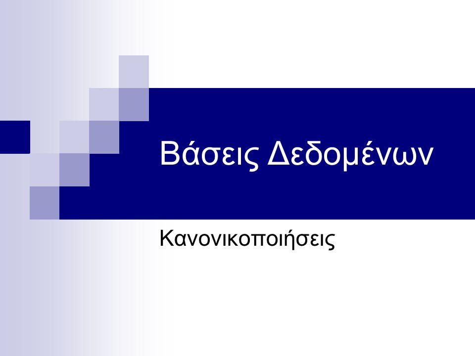 Βάσεις Δεδομένων Κανονικοποιήσεις