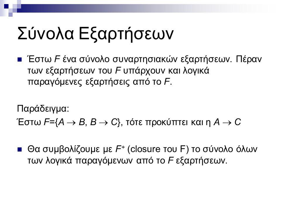 Σύνολα Εξαρτήσεων Έστω F ένα σύνολο συναρτησιακών εξαρτήσεων. Πέραν των εξαρτήσεων του F υπάρχουν και λογικά παραγόμενες εξαρτήσεις από το F. Παράδειγ