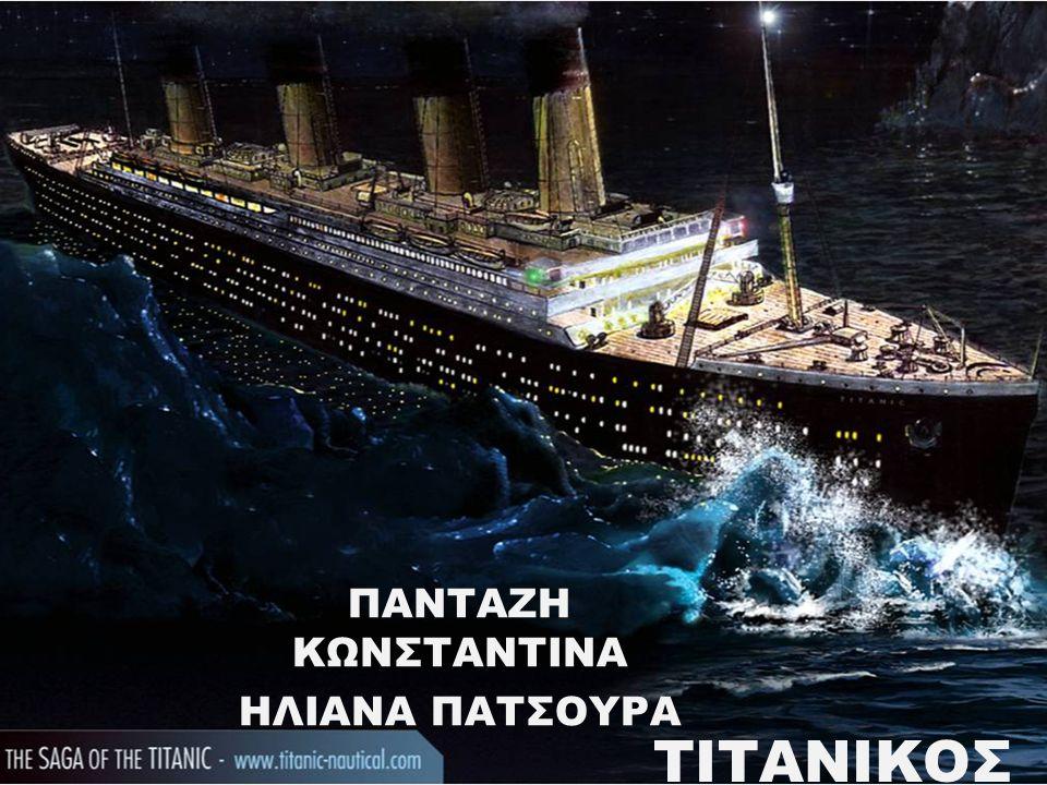Το ναυάγιο του Τιτανικού Κανένα άλλο πλοίο έχει τραβήξει την προσοχή του κόσμου αρκετά όπως το πλοίο Τιτανικός.