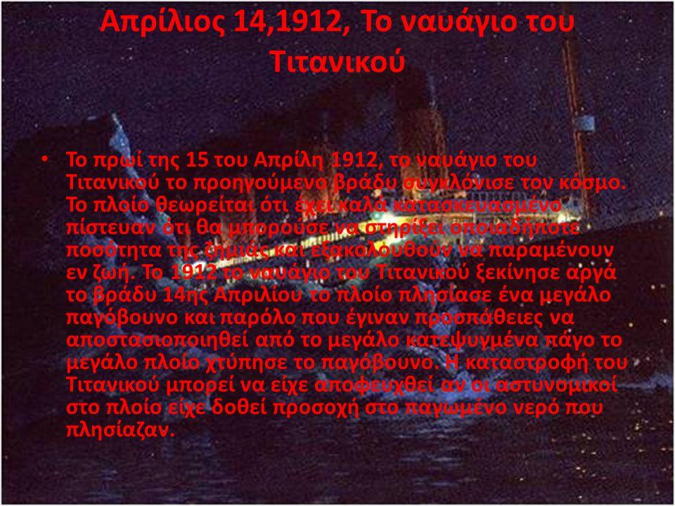 Απρίλιος 14,1912, Το ναυάγιο του Τιτανικού Το πρωί της 15 του Απρίλη 1912, το ναυάγιο του Τιτανικού το προηγούμενο βράδυ συγκλόνισε τον κόσμο. Το πλοί