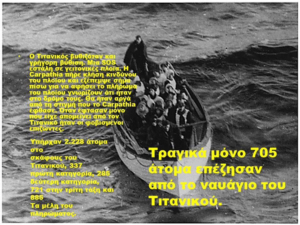Ο Τιτανικός βυθιζόταν και γρήγορη βύθιση. Μια SOS εστάλη σε γειτονικές πλοία. Η Carpathia πήρε κλήση κινδύνου του πλοίου και εξέπεμψε σήμα πίσω για να