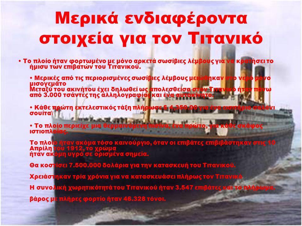 Μερικά ενδιαφέροντα στοιχεία για τον Τιτανικό Το πλοίο ήταν φορτωμένο με μόνο αρκετά σωσίβιες λέμβους για να κρατήσει το ήμισυ των επιβατών του Τιτανι