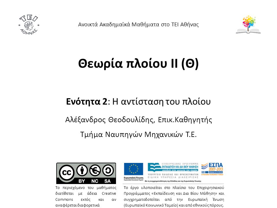 Θεωρία πλοίου ΙΙ (Θ) Ενότητα 2: Η αντίσταση του πλοίου Αλέξανδρος Θεοδουλίδης, Επικ.Καθηγητής Τμήμα Ναυπηγών Μηχανικών Τ.Ε. Ανοικτά Ακαδημαϊκά Μαθήματ