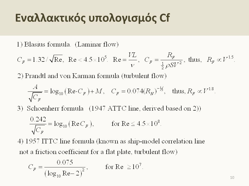 Εναλλακτικός υπολογισμός Cf 10