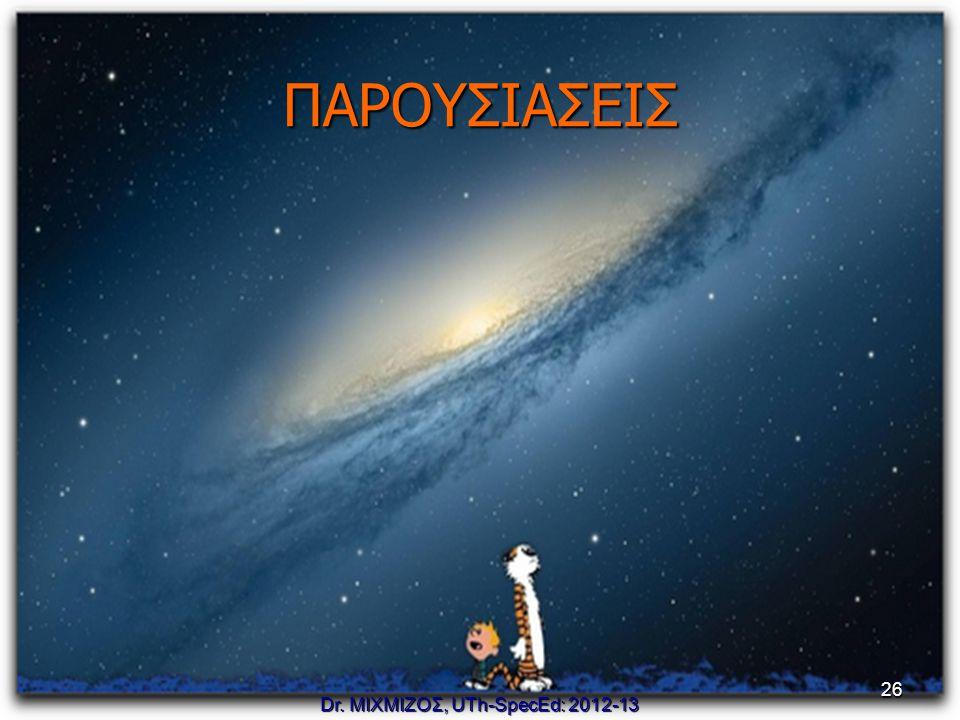 Dr. ΜΙΧΜΙΖΟΣ, UTh-SpecEd: 2012-13 26 ΠΑΡΟΥΣΙΑΣΕΙΣ