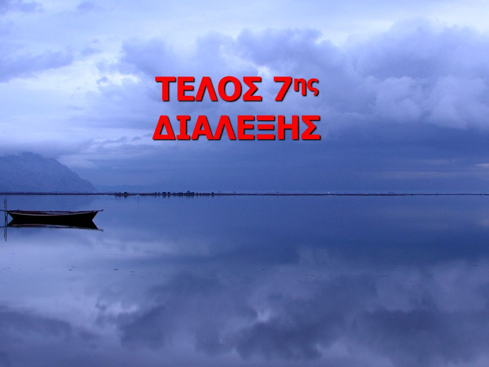 Dr. ΜΙΧΜΙΖΟΣ, UTh-SpecEd: 2012-1327 ΤΕΛΟΣ 7 ης ΔΙΑΛΕΞΗΣ