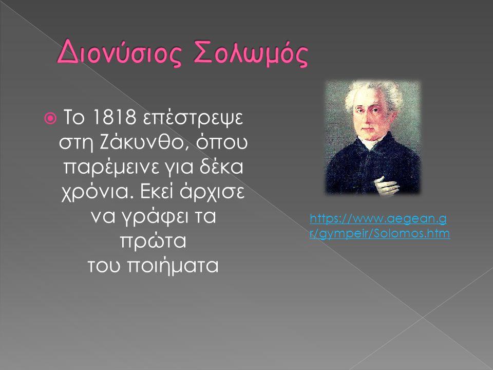 Έχει γράψει τον εθνικό μας ύμνο. http://www.sansimera.gr/bio graphies/112