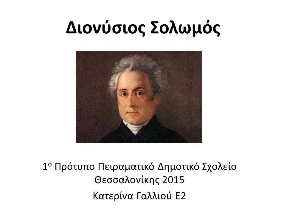 Διονύσιος Σολωμός Ο Διονύσιος Σολωμός γεννήθηκε στις 8 Απριλίου του 1798 στη Ζάκυνθο.