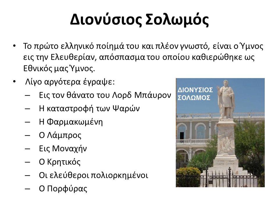 Διονύσιος Σολωμός Το πρώτο ελληνικό ποίημά του και πλέον γνωστό, είναι ο Ύμνος εις την Ελευθερίαν, απόσπασμα του οποίου καθιερώθηκε ως Εθνικός μας Ύμν