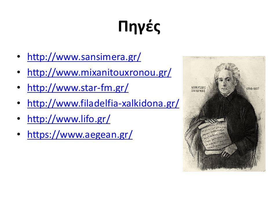 Πηγές http://www.sansimera.gr/ http://www.sansimera.gr/ http://www.mixanitouxronou.gr/ http://www.star-fm.gr/ http://www.filadelfia-xalkidona.gr/ http