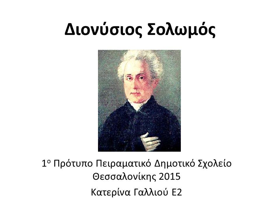 Διονύσιος Σολωμός 1 ο Πρότυπο Πειραματικό Δημοτικό Σχολείο Θεσσαλονίκης 2015 Κατερίνα Γαλλιού Ε2