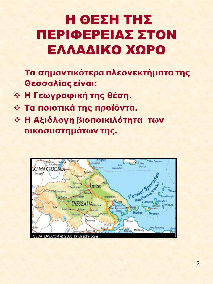 2 Η ΘΕΣΗ ΤΗΣ ΠΕΡΙΦΕΡΕΙΑΣ ΣΤΟΝ ΕΛΛΑΔΙΚΟ ΧΩΡΟ Τα σημαντικότερα πλεονεκτήματα της Θεσσαλίας είναι:  Η Γεωγραφική της θέση.
