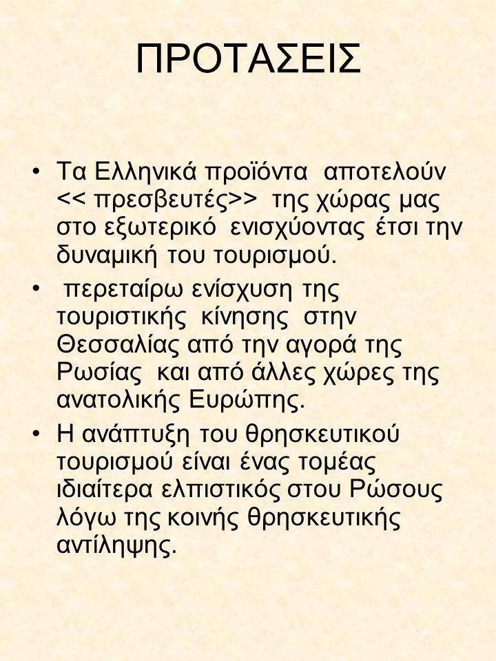 ΠΡΟΤΑΣΕΙΣ Τα Ελληνικά προϊόντα αποτελούν > της χώρας μας στο εξωτερικό ενισχύοντας έτσι την δυναμική του τουρισμού.