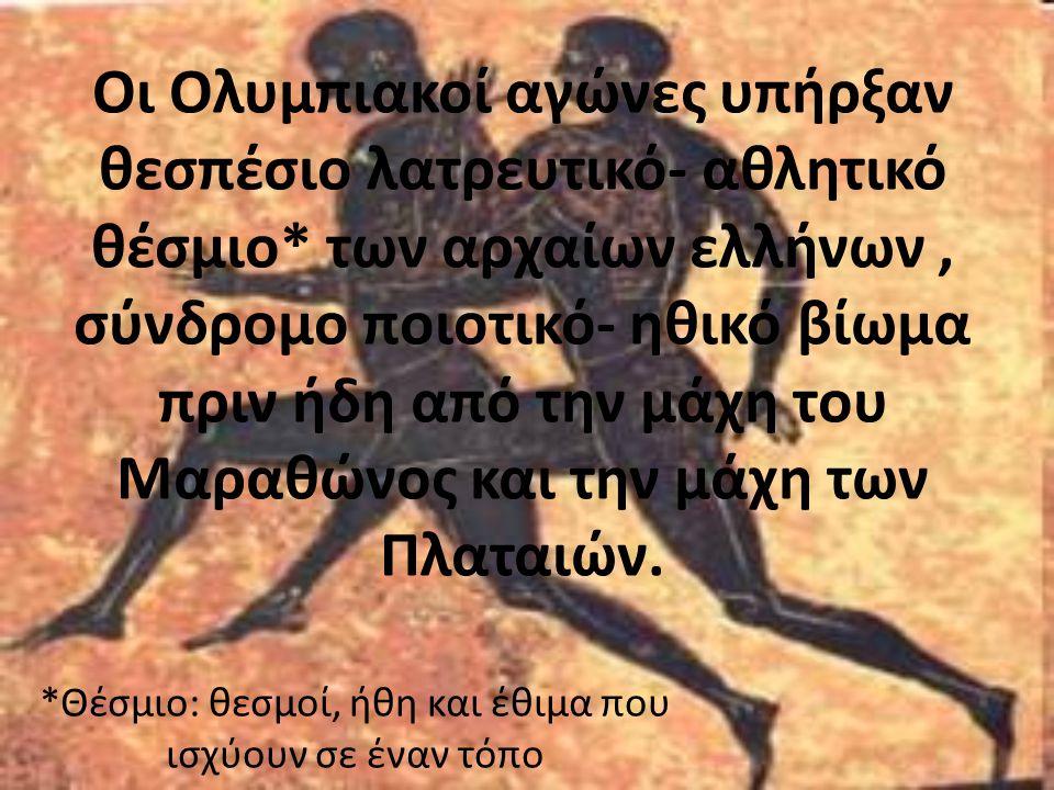 *Θέσμιο: θεσμοί, ήθη και έθιμα που ισχύουν σε έναν τόπο Οι Ολυμπιακοί αγώνες υπήρξαν θεσπέσιο λατρευτικό- αθλητικό θέσμιο* των αρχαίων ελλήνων, σύνδρο