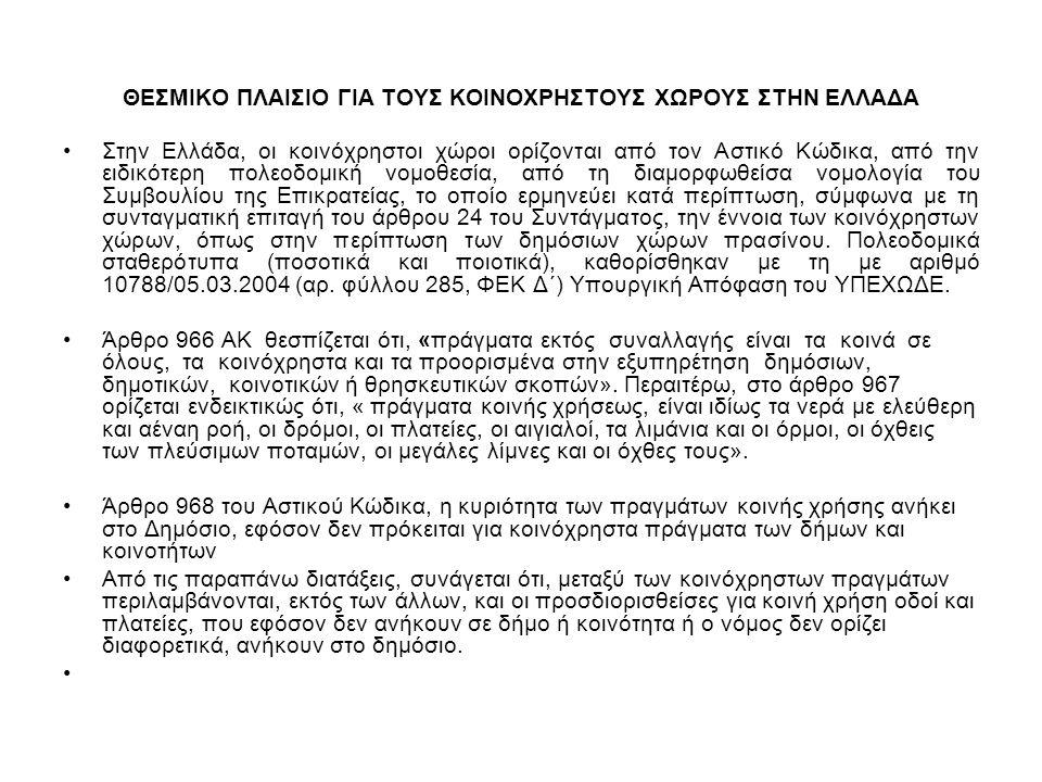 ΘΕΣΜΙΚΟ ΠΛΑΙΣΙΟ ΓΙΑ ΤΟΥΣ ΚΟΙΝΟΧΡΗΣΤΟΥΣ ΧΩΡΟΥΣ ΣΤΗΝ ΕΛΛΑΔΑ Στην Ελλάδα, οι κοινόχρηστοι χώροι ορίζονται από τον Αστικό Κώδικα, από την ειδικότερη πολεο